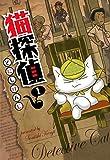猫探偵 1 (コミックブレイド)