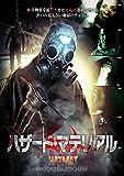 ハザード・マテリアル [DVD]