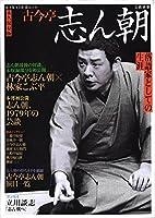 古今亭志ん朝 (KAWADE夢ムック 文藝別冊)