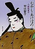 むかし・あけぼの 下 小説 枕草子 (角川文庫)