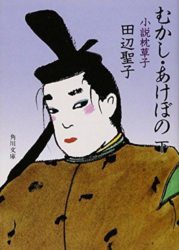 むかし・あけぼの―小説枕草子〈下〉 (角川文庫)の詳細を見る