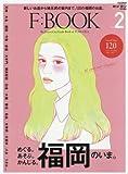 F:BOOK(2) (カジカジ特別編集) (CARTOPMOOK)