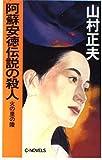 阿蘇安徳伝説の殺人―火の里の陵 (C・NOVELS)