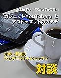 drikinさん・松尾公也さんに聞く「ガジェットYouTuber」とアウトップットのカタチ (小寺・西田の「マンデーランチビュッフェ」対談シリーズ)