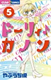 ドーリィ♪カノン (5) (ちゃおコミックス)