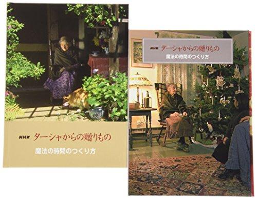 NHKターシャからの贈りもの魔法の時間のつくり方 永久保存ボックス<DVD+愛蔵本>