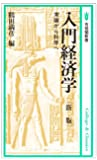新版 入門経済学―常識から科学へ (有斐閣新書―入門経済学シリーズ)