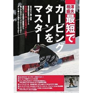 最短でカービングターンをマスター (htsb0095)[スノーボード] [DVD]