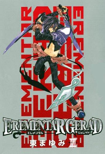 EREMENTAR GERAD(17)限定版 (BLADE COMICS)の詳細を見る