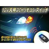 汎用リモコンスイッチ(2CH)【12V用】