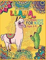 Llama Coloring Book For Kids Ages 4-8: cute llama coloring book for kids ages 4-8 | Amazing Beautiful Coloring Book For Llama Lovers Kids