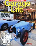 Garage Life (ガレージライフ) 2012年 07月号 Vol.52 画像