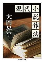 現代小説作法 (ちくま学芸文庫)