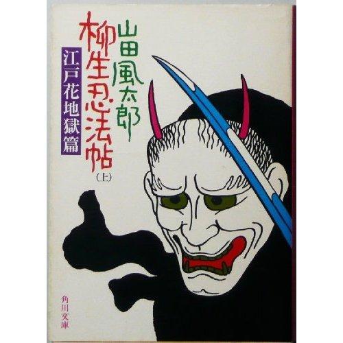 柳生忍法帖 上 江戸花地獄篇 (角川文庫 緑 356-4)の詳細を見る