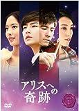 アリスへの奇跡 ノーカット版DVD-BOX1[DVD]