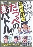 対決シリーズ1 激突! 北関東3県「だっぺ」の本気バトル