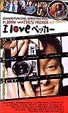 I Love ペッカー [DVD] 画像