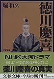 徳川慶喜 (文春文庫)