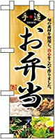 ハーフのぼり旗 手造お弁当木目写真 No.22601 (受注生産)