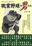 回想 職業野球の男たち―日本のプロ野球・草創期人物誌 (協和ブックス)