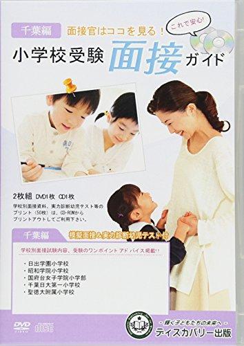小学校受験面接ガイド(千葉編)の詳細を見る