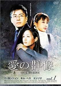 愛の群像 DVD-BOX 1 [日本語字幕]