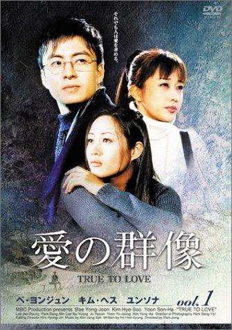 愛の群像 DVD-BOX 1 [日本語字幕] -