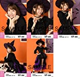 【柏木由紀】 公式生写真 AKB48 2017年10月 個別 「特別ハロウィン」衣装 5種コンプ