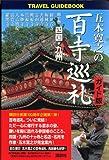 五木寛之の百寺巡礼 ガイド版 第十巻 四国・九州 (TRAVEL GUIDEBOOK)
