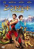 シンドバッド 7つの海の伝説 [DVD]
