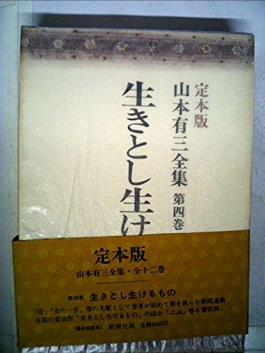 山本有三全集〈第4巻〉生きとし生けるもの―定本版 (1977年)