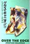 グラス・キャニオン〈下〉 (扶桑社ミステリー)