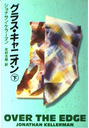 グラス・キャニオン〈下〉 (扶桑社ミステリー)の詳細を見る