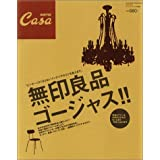 Casa BRUTUS特別編集「無印良品ゴージャス!!」 (Magazine House mook)
