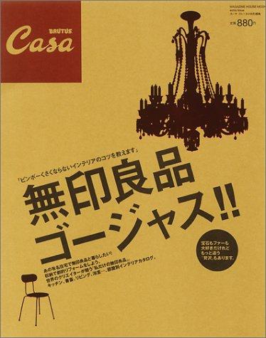 Casa BRUTUS特別編集「無印良品ゴージャス!!」 (Magazine House mook)の詳細を見る