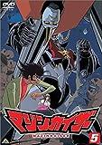 マジンカイザー 5 [DVD]