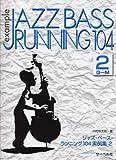 ジャズ・ベース・ランニング104 実例集2(G~M)