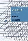 バルザック ポケットマスターピース03 (集英社文庫ヘリテージシリーズ)