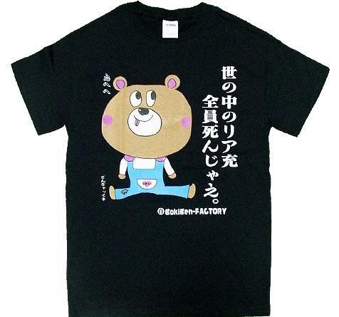 Tシャツ 自虐 リア充死ね ブラック Mサイズ
