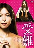 受難(2枚組 本編DVD+特典DVD)
