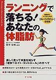 ランニングで落ちる!あなたの体脂肪—楽しく走って体重を減らす「走快ウエイト・コントロール」のすべて