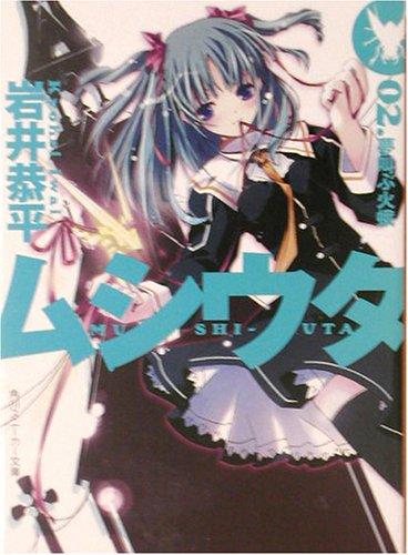 ムシウタ〈02〉夢叫ぶ火蛾 (角川スニーカー文庫)の詳細を見る