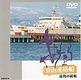 """さよなら青函連絡船""""最後の就航"""" [DVD]"""