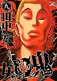 女神の鬼(9) (ヤンマガKCスペシャル)