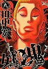 女神の鬼 第9巻