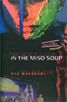 英文版 インザ・ミソスープ - In the Miso Soup