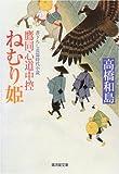 鷹同心道中控 ねむり姫 (廣済堂文庫)