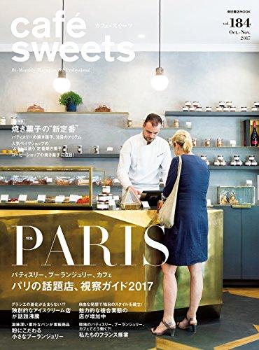 cafe-sweets (カフェ-スイーツ) vol.184 (柴田書店MOOK)