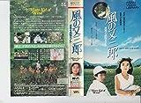 風の又三郎 [VHS]