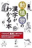動植物の漢字がわかる本